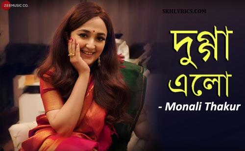 দুগ্গা এলো Dugga Elo Lyrics - Monali Thakur | Durga Puja Song 2019
