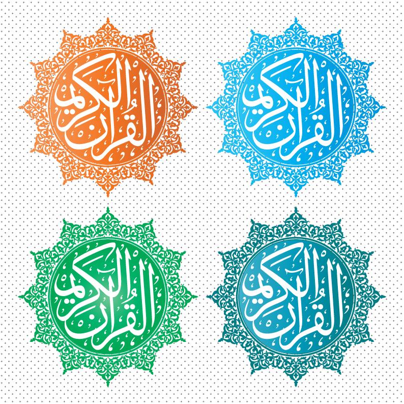 Holy Quran logos arabic islamic svg eps psd ai pdf png vector download free #islamic #islam #arab #logos #logo #arabic #vector #vectors  #Quran #logos #font #logo #fonts