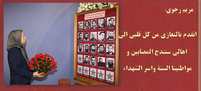 مريم رجوي: إعدام جماعي لسجناء أهل السنة جريمة ضد الانسانية يجب محاكمة مسؤوليها