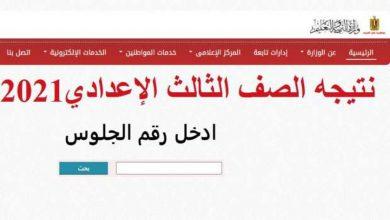 نتيجة الشهادة الإعدادية محافظة مرسى مطروح