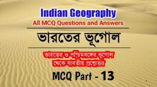 Geography gk mcq questions and answers  in Bengali Part -13