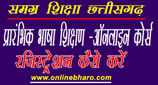 प्रारंभिक भाषा शिक्षण (Prarambhik Bhasha Shikshan )-ऑनलाइन कोर्स
