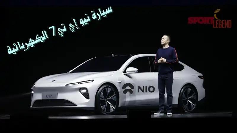 سيارة نيو إي تي7 الكهربائية
