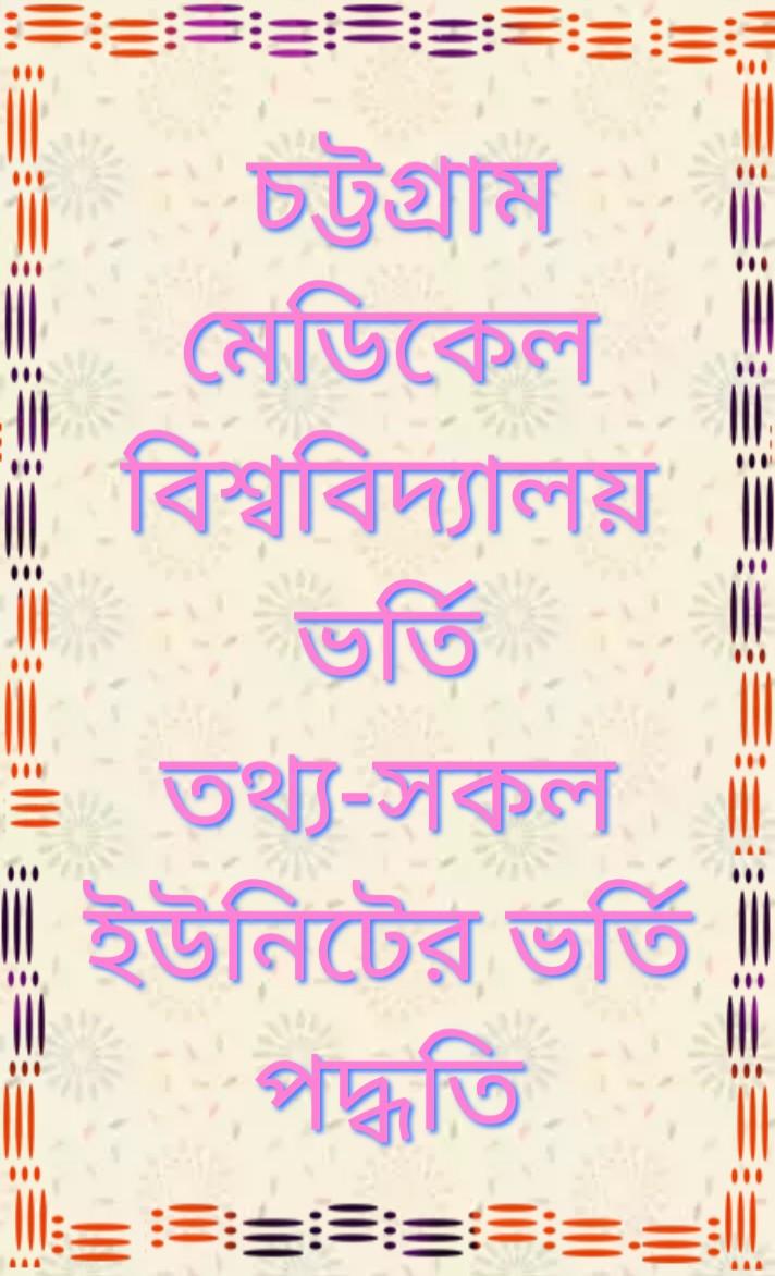 চট্টগ্রাম মেডিকেল বিশ্ববিদ্যালয়ে ভর্তি পরীক্ষার পদ্ধতি 2020-2021, Chittagong medical University Admission system 2020-2021, Chittagong medical University admission test exam 2020-2021, চট্টগ্রাম মেডিকেল বিশ্ববিদ্যালয়ে আবেদনের যোগ্যতা ২০২০-২১, Chittagong medical University admission ability 2020-2021, চট্টগ্রাম মেডিকেল বিশ্ববিদ্যালয়ে আবেদনের ন্যূনতম জিপিএ,  Chittagong medical University admission test, চট্টগ্রাম মেডিকেল বিশ্ববিদ্যালয়ের ভর্তি পরীক্ষার নম্বর বন্টন ২০২০-২০২১, Chittagong medical University subject list, চট্টগ্রাম মেডিকেল বিশ্ববিদ্যালয়ের ভর্তি পরীক্ষার তারিখ ২০২০-২০২১, Chittagong medical University admission date 2020-2021, চট্টগ্রাম মেডিকেল বিশ্ববিদ্যালয় আসন সংখ্যা 2020-2021, Chittagong medical University admission seat 2020-2021, চট্টগ্রাম মেডিকেল বিশ্ববিদ্যালয় আবেদন ফি 2020-2021, Chittagong medical University admission fee 2020-2021,