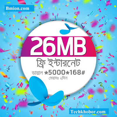 Grameenphone-26MB-Free-Internet-Dial-*5000*168#