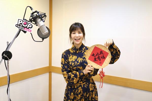 吳怡霈開心錄製POP Radio新年版台呼