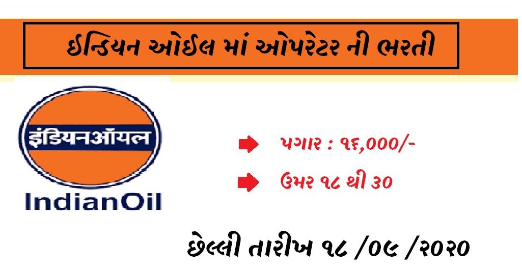 Oil%2BIndia%2BLimited%2B%2528OIL%2529%2BRecruitment%2Bfor%2B36%2BOperator%2B%2528I%2529%2B%2528Grade-VII%2529%2BPosts%2B2020