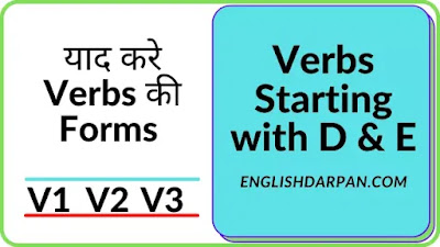 Verbs Starting with D