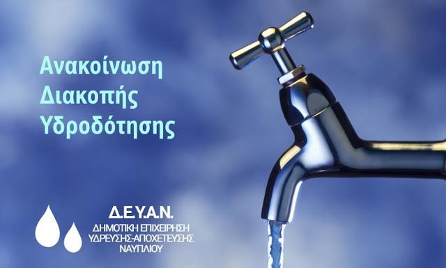 Διακοπή υδροδότησης σε τμήμα της πόλης του Ναυπλίου λόγω βλάβης