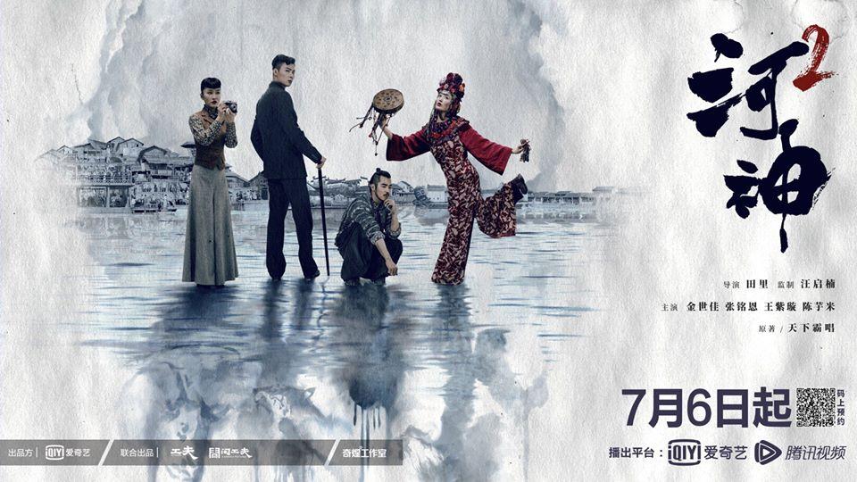Nonton Download Tientsin Mystic 2 (2020) Sub Indo
