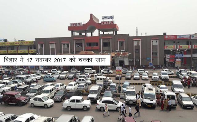 बिहार स्टेट ऑटो चालक संघ का आगामी 17 नवम्बर को हड़ताल, निकले संभल कर