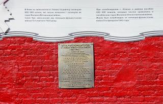 Изюм. Гора Кременец (Кремянец). Памятный знак погибшим за освобождение Изюма