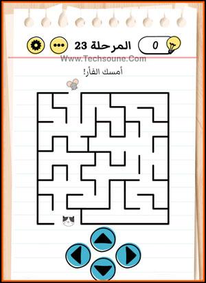 حل Brain Test المستوى 23