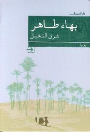 تحميل رواية شرق النخيل ل بهاء طاهر