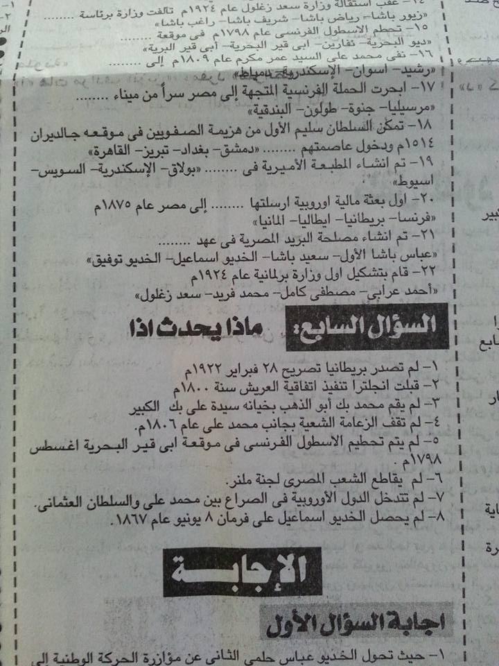 مراجعة جريدة الجمهورية تاريخ تالتة إعدادى2017 9