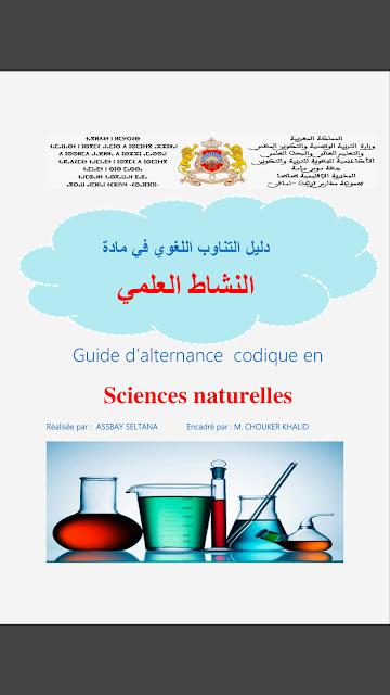 دليل التناوب اللغوي في مادة النشاط العلمي