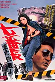 Girl Boss: Escape from Reform School 1973 Watch Online
