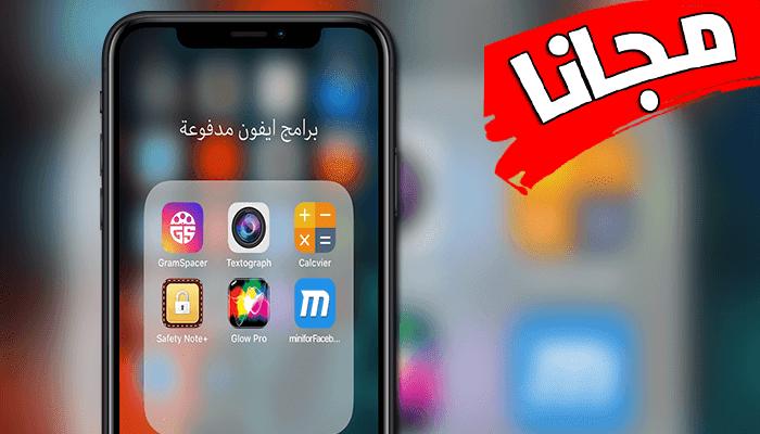 https://www.arbandr.com/2019/10/iphone-ipad-apps-gone-free-october-17.html