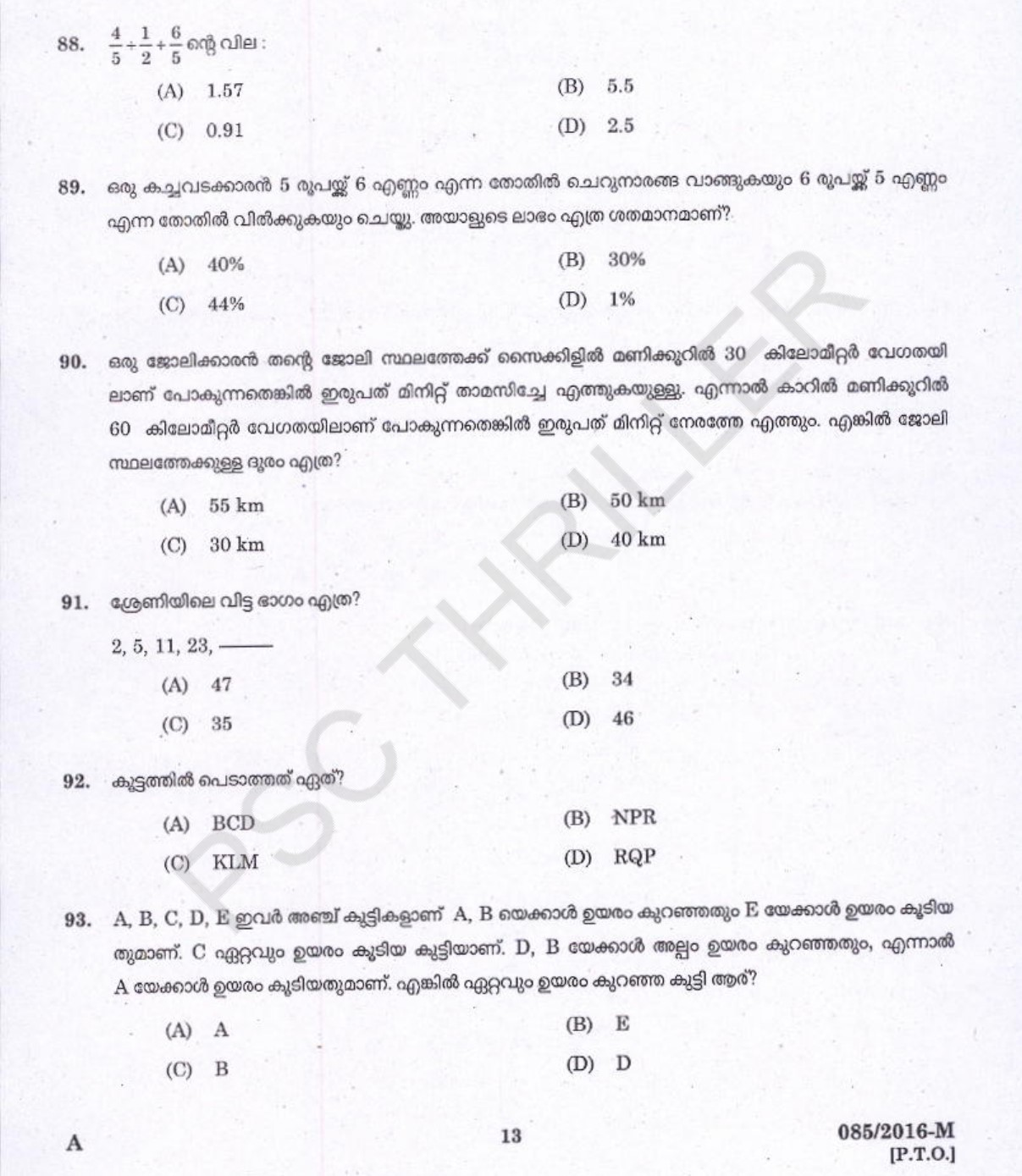 Police Constable - Question Paper 85/2016- Kerala PSC