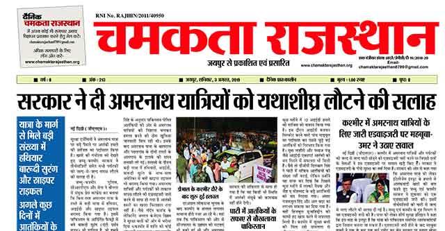 दैनिक चमकता राजस्थान 3 अगस्त 2019 ई-न्यूज़ पेपर