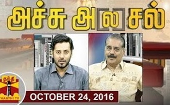 Achu A[la]sal 24-10-2016 Trending Topics in Newspapers Today   Thanthi Tv