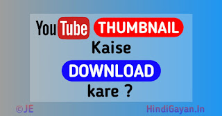 Youtube thumbnail download, Youtube Image download, youtube video thumbnail download, Youtube picture download, Yt Thumbnail download, Yt Video thumbnail download