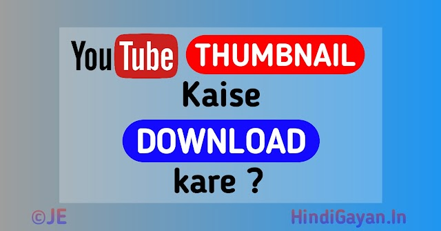 Youtube Thumbnail Download kaise Karte hai ?