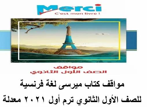 تحميل مواقف كتاب ميرسى لغة فرنسية للصف الأول الثانوي الترم الأول ٢٠٢١