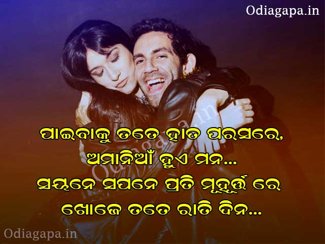 Odia Status Photo for Couple