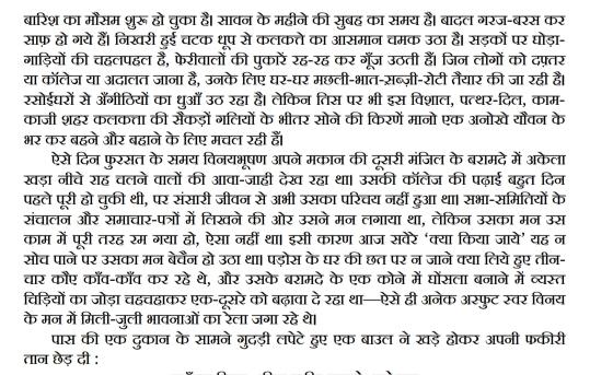 Gora Hindi PDF Download Free