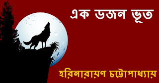 Bengali Horror Stories By Harinarayan Chattopadhyay PDF E-book