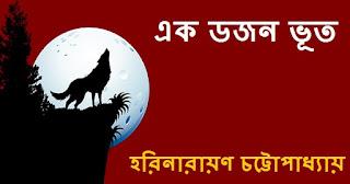 Ek Dozen Bhoot By Harinarayan Chattopadhyay