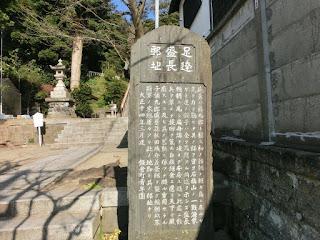 安達盛長邸址碑