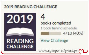 My Reading Challenge 2018: Τα Βιβλία που διάβασα το 2018