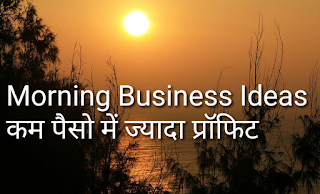 Morning business ideas in india