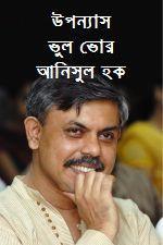 ভুল ভোর - আনিসুল হক Bhul Bhor by Anisul Hoque