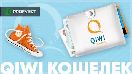 Qiwi кошелек – краткий обзор платежной системы