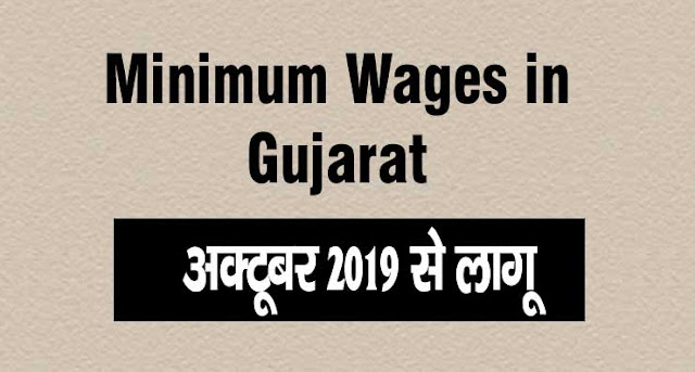 Minimum Wages in Gujarat 01 Oct 2019 से कितना मिलेगा