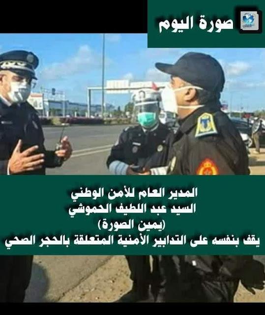 الحموشي يقف شخصيا في الميدان على تطبيق ضوابط حالة الطوارئ الصحية