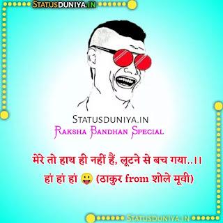 Raksha Bandhan Funny Shayari Images 2021, मेरे तो हाथ ही नहीं हैं, लूटने से बच गया..।। हां हां हां 😛 (ठाकुर from शोले मूवी)