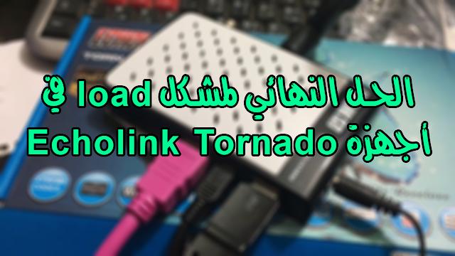 الحل النهائي لمشكل توقف أجهزة Echolink Tornado عند load بطريقة بسيطة