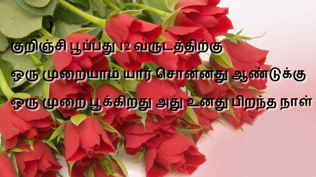 Best Tamil Kavithai For Birthday Wishes In 2020 Latest
