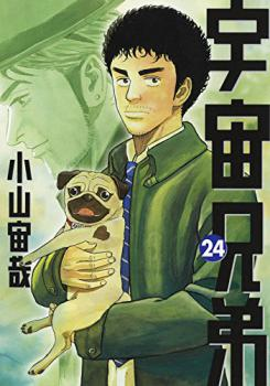 Uchuu Kyoudai Manga