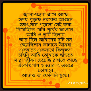 BANGLA ROMATIC KOBITA