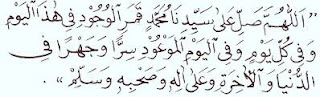 Kali ini akan di share tentang teks bacaan sholawat qomaril wujud karya Al Habib Abu Bakar Sholawat Qomaril Wujud Al Habib Abu Bakar bin Muhammad Assegaf