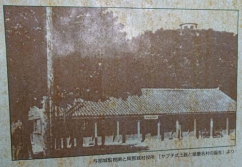 与那城監視哨と與那城村役所の写真の写真
