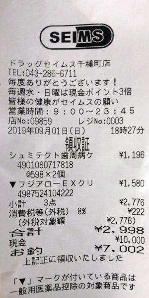 ドラッグセイムス 千種町店 2019/9/1 のレシート