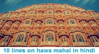 10 lines on hawa mahal in hindi
