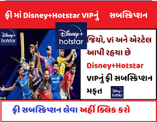 This plan from Geo, Vi and Airtel is getting free subscription of Disney + Hotstar VIP