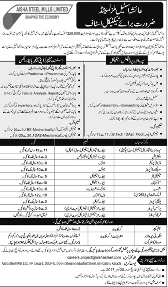Job In Aisha Steel Mills Limited Karachi Oct 2017